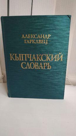 Кыпчакский словарь.Книга. Подарочная.Очень большая. Продам.