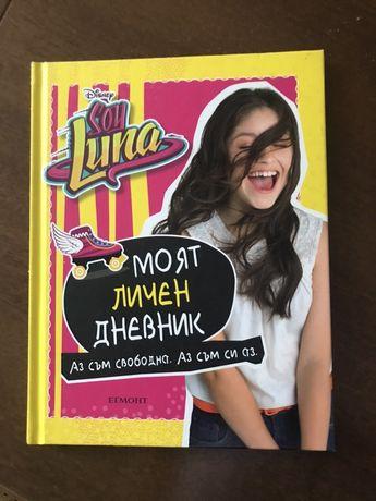 Моят личен дневник (книга на Soy Luna)