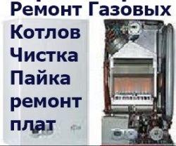 Срочный Ремонт газовые котлы и колонки
