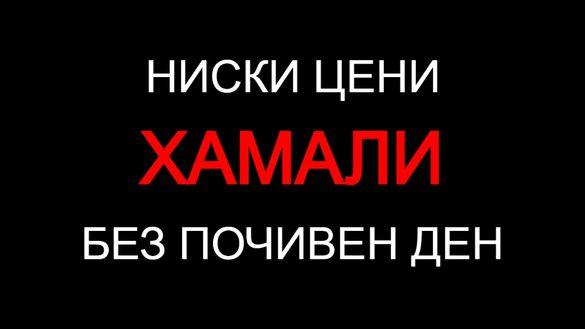 Хамали - ЕВТИНО