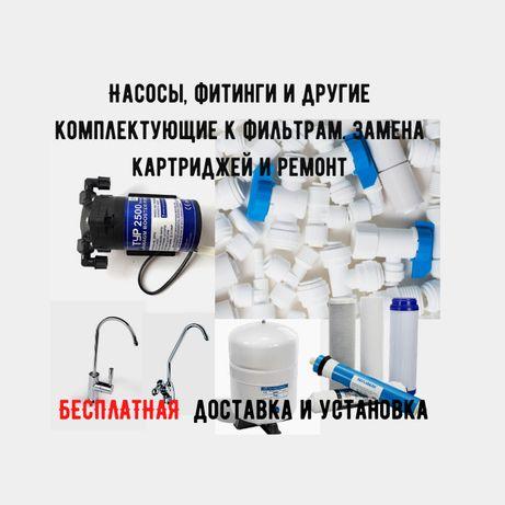 Комплектующие к фильтрам для воды. От Аквафор, Гейзер, Hubert, Aura