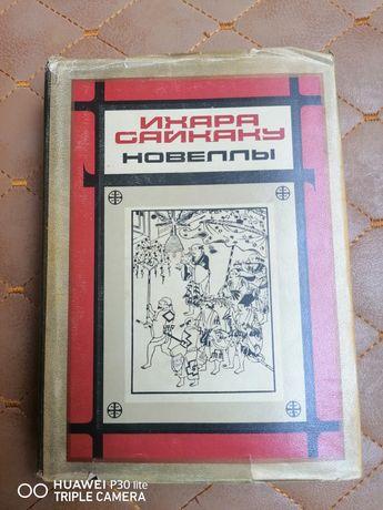 Японски новели на руски език.