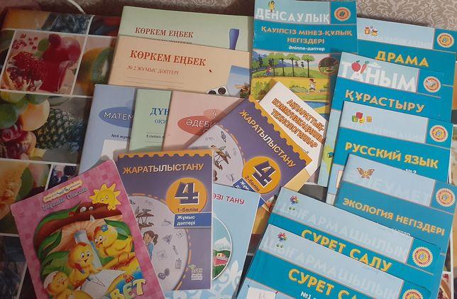 Продам книги 1 сынып