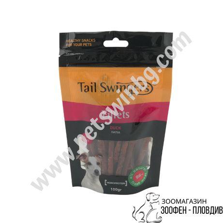 PetInt TailSwingers Fillets Duck - 100гр. - Добавъчна храна за Кучета