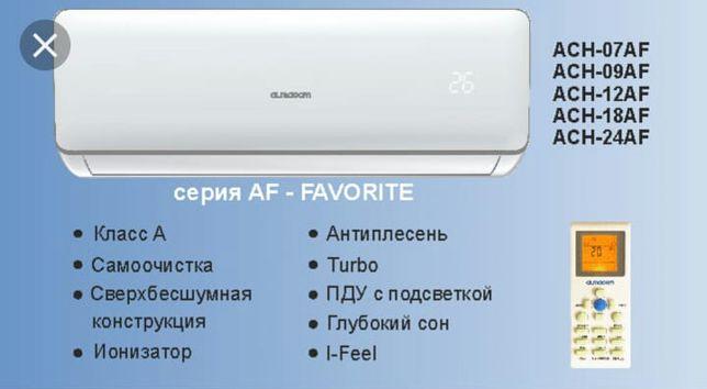 Кондиционеры Almacom ( инстоляция 3 метра в комплекте+кронштейн)
