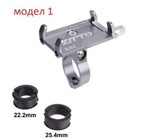 3модела /стойка /телефон /колело / велосипед / тротинетка / алуминиева
