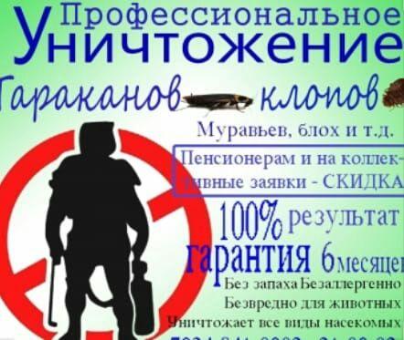 Профессиональная ДЕЗИНСЕКЦИЯ в Алматы, Гарантийные документы и Результ