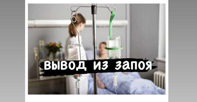 Врач-нарколог на выезд, опыт 20 лет, 24/7