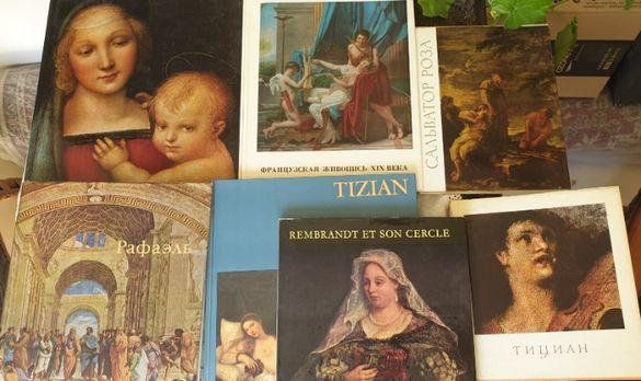 Луксозни книги с репродукции на художници, автобиографии и др за изкус