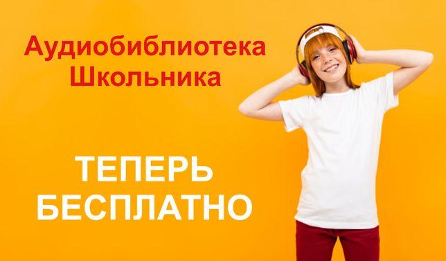 Русская литература 7 - 11 классы. БЕСПЛАТНО!