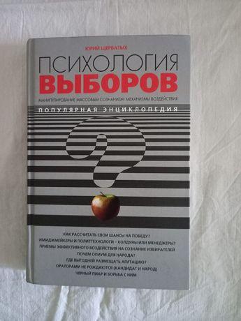 Книга Психология выборов, автор Юрий Щербатых