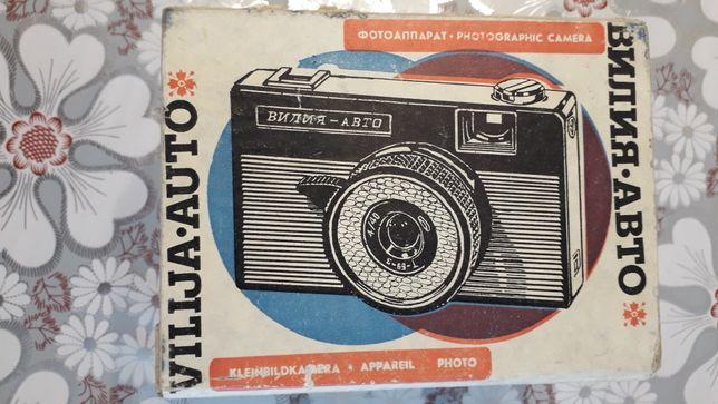 Фотоаппарат вилия-авто ссср