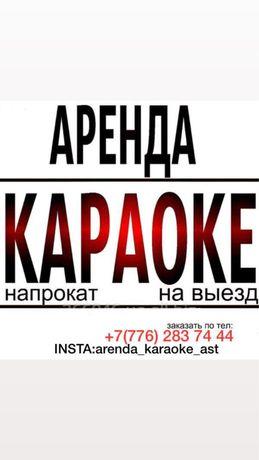 Аренда и прокат караоке! Ins: arenda_karaoke_ast