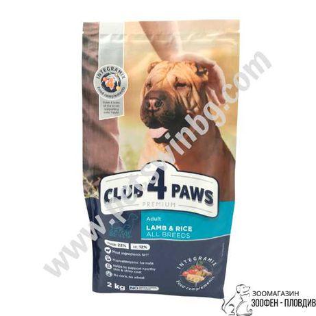 Club4Paws Dog All Breeds Lamb&Rice 2кг/14кг-за Кучета от Всички породи