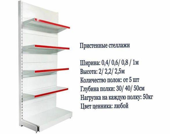 Торговое оборудование мебель для торговли стеллажи металлические по це