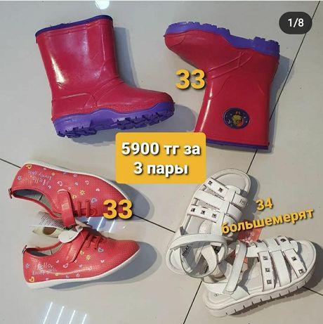 Набор обуви на девочку 33 размера с большой скидкой