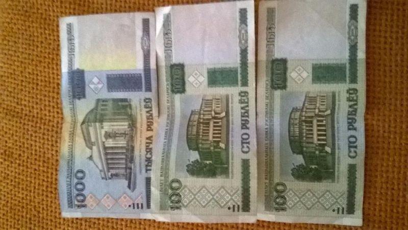 Белоруски банкноти гр. Бургас - image 1