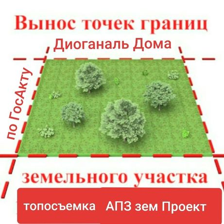 Услуги геодезиста геодезист топосъемка топосьемка нивелир апз зем жпс