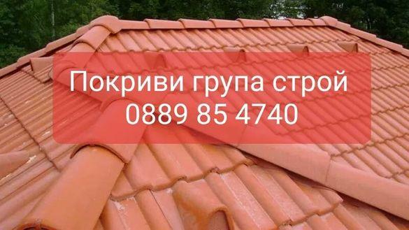 Ремонт на покриви от група строй
