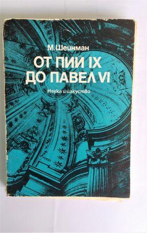 """книга - """"От Пий IX до Павел VI """" - М. Шеинман"""