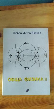 Учебник висша физика