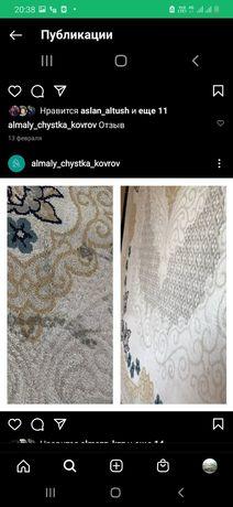 Чистка ковров Атырау