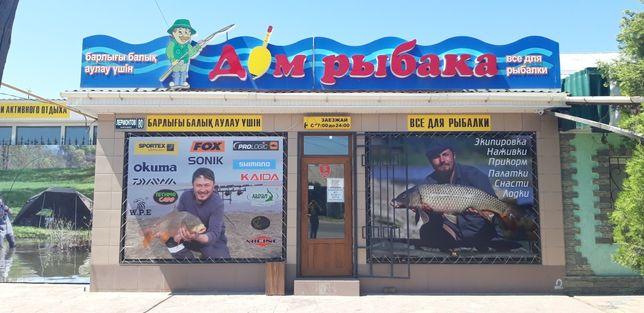 "Рыбаловный магазин ""Дом рыбака"""