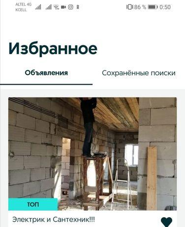 Электрик, Сантехник, Сварщик, Плотник - частично 24 /7.