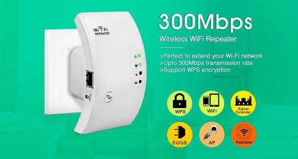 Wi-Fi усилвател, 300Mbps безжичен ретранслатор на Wi Fi сигнал