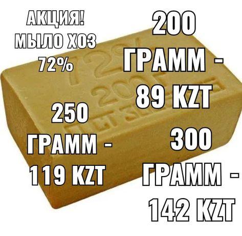 Мыло хозяйственное по акционной цене 89тг