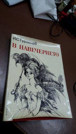 В навечерието - Иван С. Тургенев- Роман