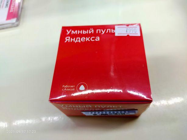Продам пульт  Яндекс Алиса