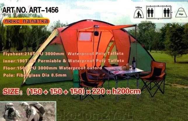 1456 Просторная Люкс 2-комнатная палатка для туризма