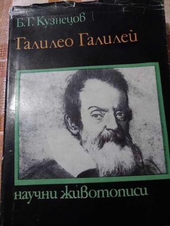 Галилео Галилей –  научен животопис от Б.Г.Кузнецов