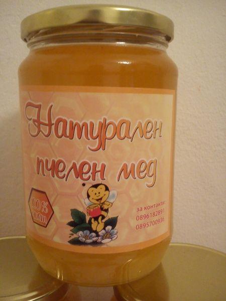 Пчелен мед гр. Пловдив - image 1