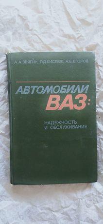 Книга Автомобили ВАЗ