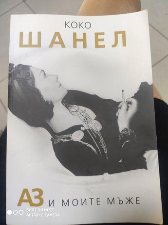 Книга на Коко Шанел