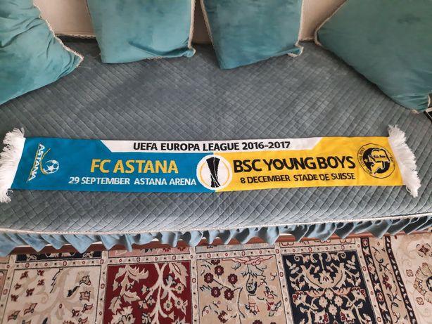 Продам футбольный шарф с памятной игры ФК Астана в Лиге Европы