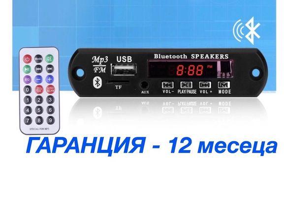 Декодер Decoder MP3 Bluetooth WMA за кола камион Bmw Audi и др.