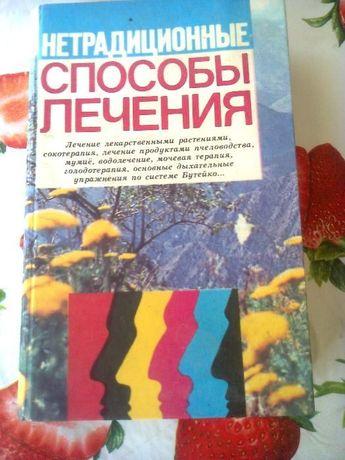 """книга """"Нетрадиционные методы лечения"""" или обмен на пустые банки"""