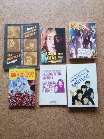 Книги за Beatles