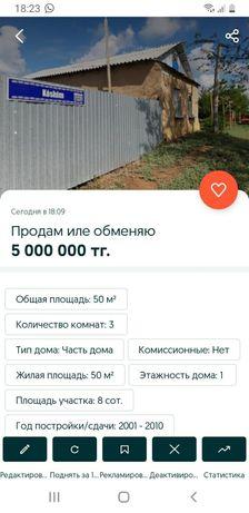 Продам дом поселке серебрякова