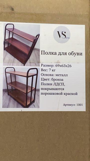 Полка ЛДСП на металл-х ножках трехэтажная для обуви новая в наличии, 8