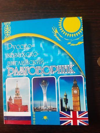 Англо-русско-казахский разговорник