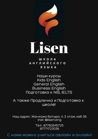 Подготовка к школе с школой английского языка LISEN.ENG