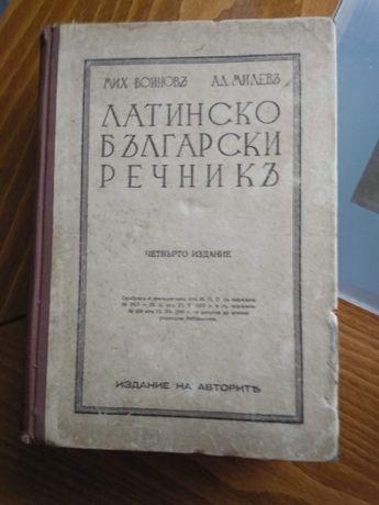 Латинско български речникъ, антикварна