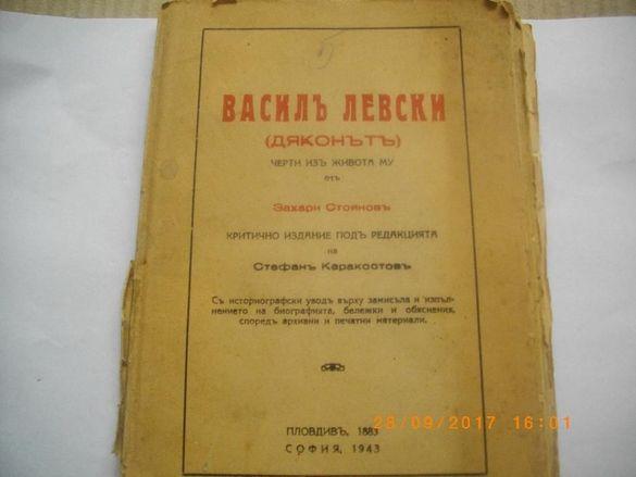 1943г-Антикварна Книга-Първо Изд-Василъ Левски Дяконътъ-от Захари Стоя