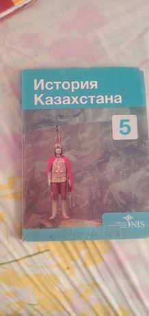 История Казахстана 5 класс