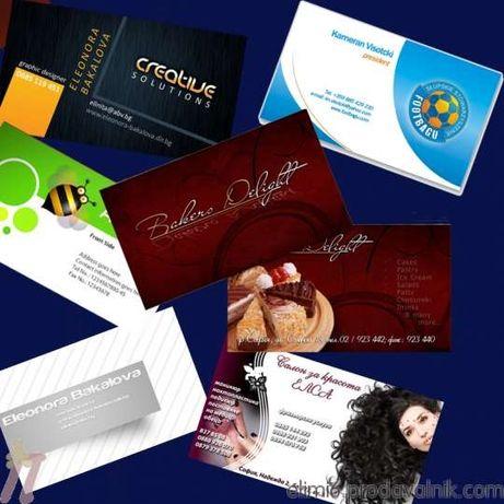 изработване на уникални дизайни на визитки,флаери,билбордове и други