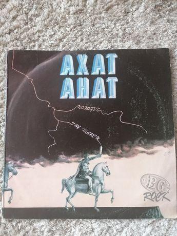 Група Ахат-Походът